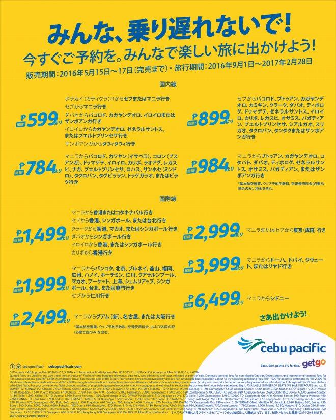 Cebu Pacific 1-2 Ad DMS May 16