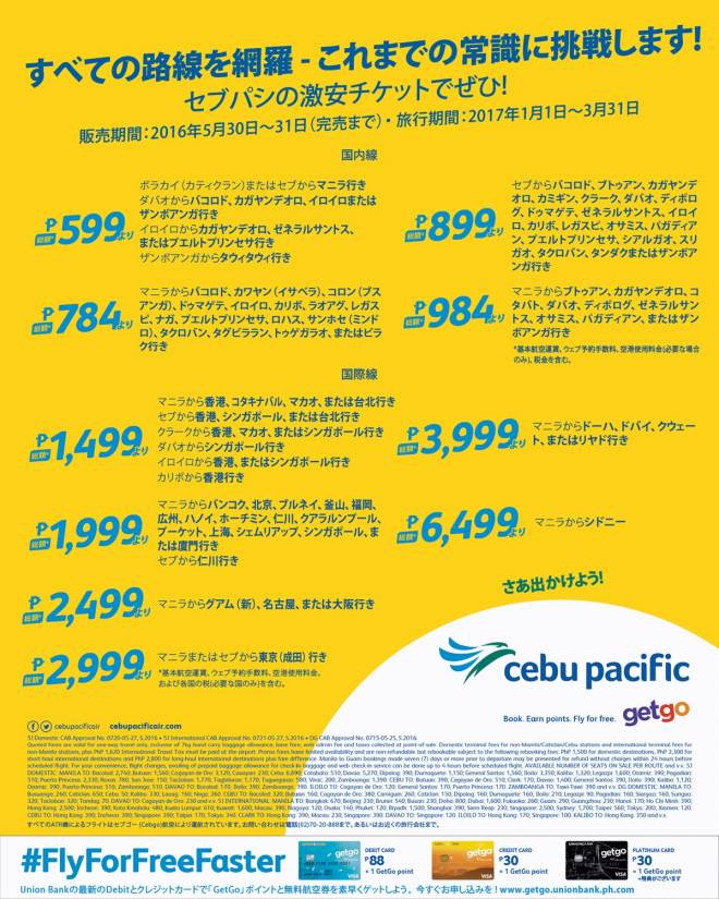 Cebu-Pacific-1-2-Ad-DMS-May-30