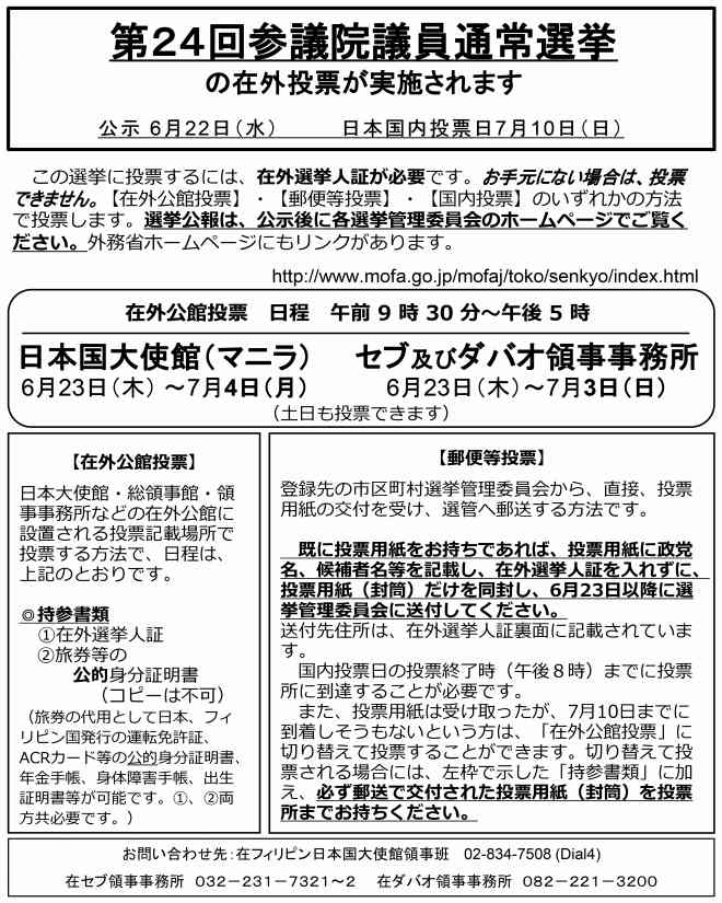 Election_House ofCouncilors 2016_kakutei