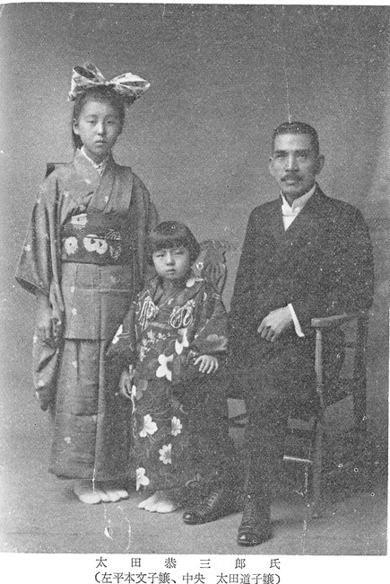 「ダバオ開拓の父」太田恭三郎氏(娘たちといっしょに)