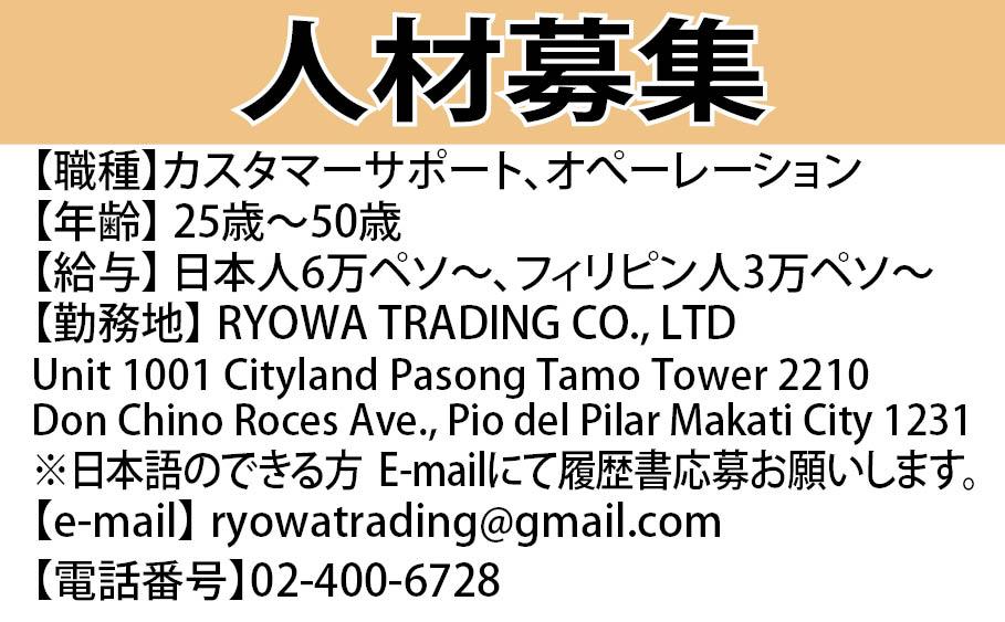 Ryowa web2