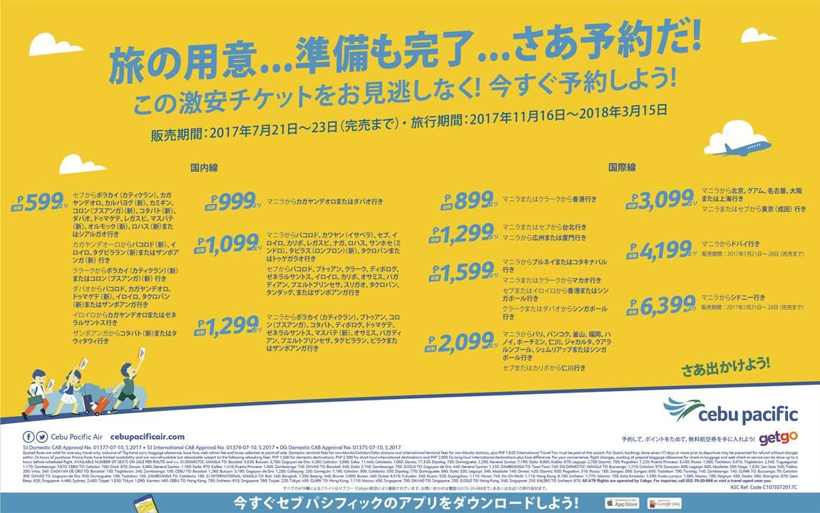 Cebu Pacific 1-1 Ad DMS July 21