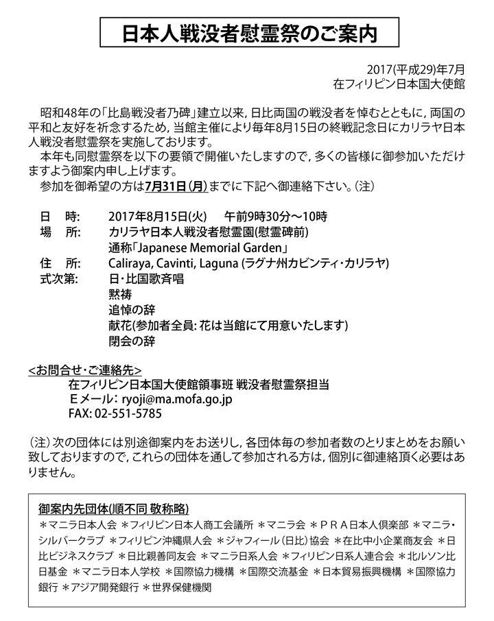 Japan Enbassy カリラヤ2017