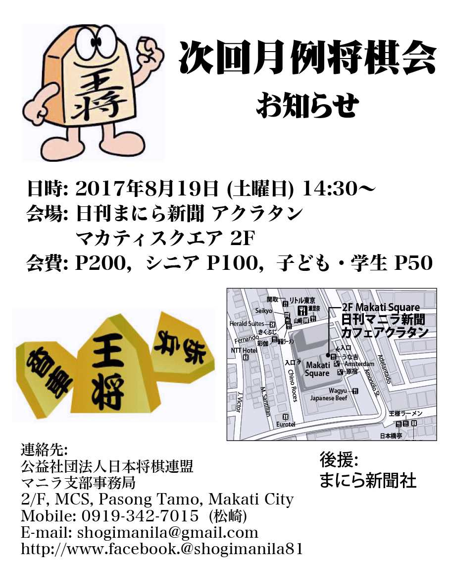 Nihon Shogi Aug 2017 Color